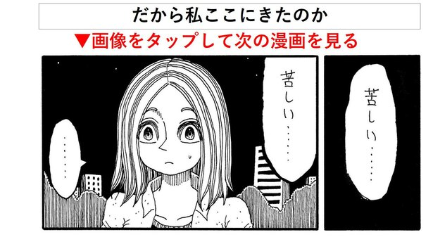 「だから私ここにきたのか」1/9