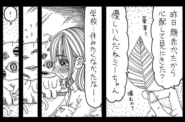 「さよとミー」6/10