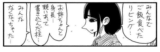 「夢」4/12