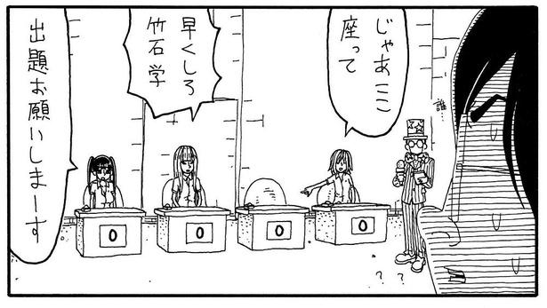 「竹石学とギャル軍団」4/13