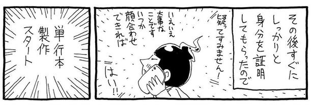 番外編「単行本が出る話」3/12