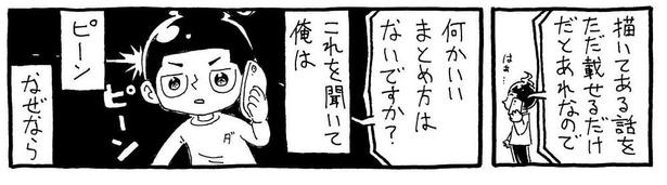番外編「単行本が出る話」4/12