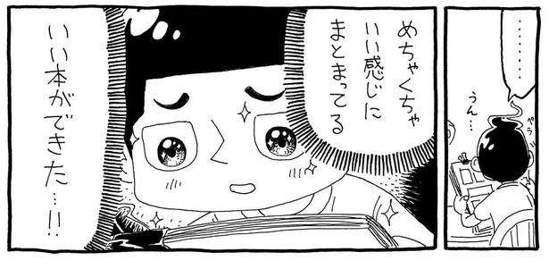 番外編「単行本が出る話」11/12