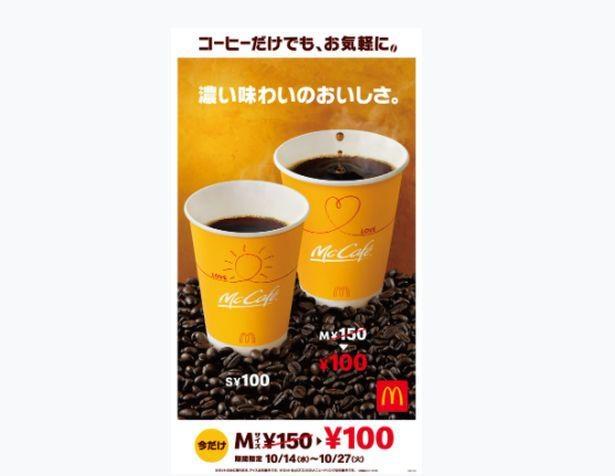 マクドナルドの「プレミアムローストコーヒー(ホット)」Mサイズが100円の特別価格に