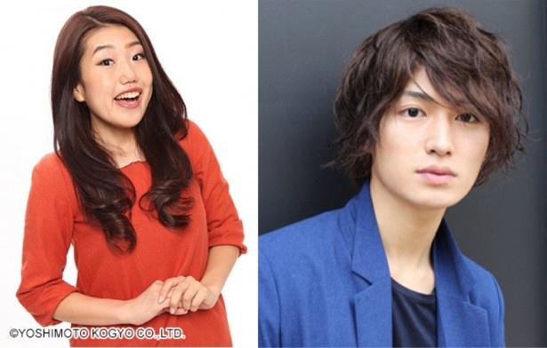 「オオカミくんには騙されない」のMCに決まった横澤夏子と松田凌(左から)