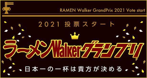 「ラーメンWalkerグランプリ2021」投票受付中!