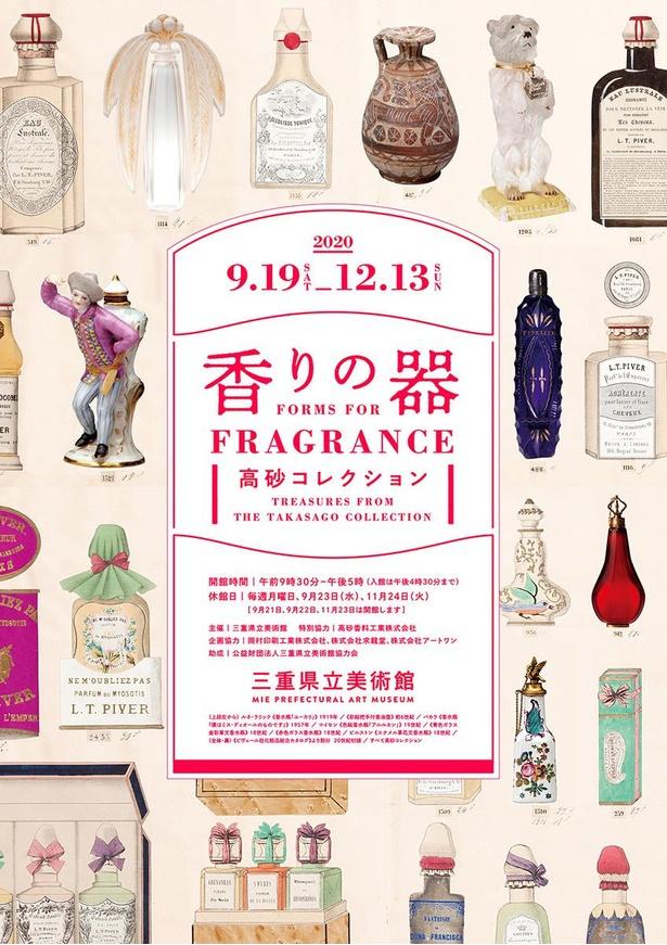 「香りの器-高砂コレクション」