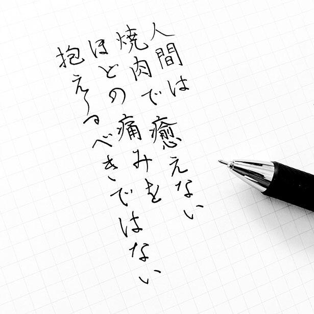 ネットで見て心に残った名言や偉人の格言・金言を「今日の書き散らし」としてSNSに投稿