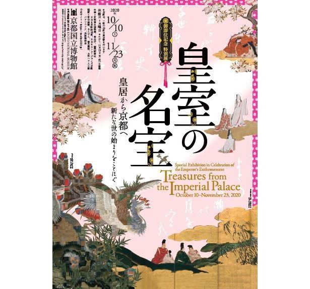 特別展「皇室の名宝」ポスター。宮内庁諸機関が管理する名品を宮廷で培われた文化と共に紹介している