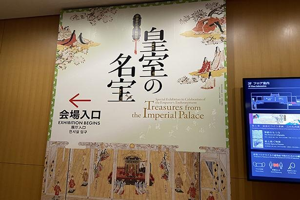 京都国立博物館・平成知新館の3階から展示が始まる