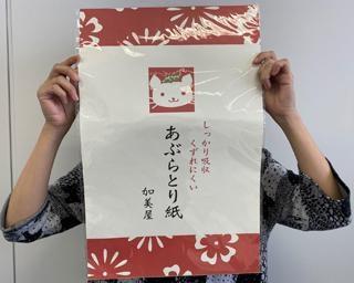 通常の33倍の大きさの「超巨大あぶらとり紙」が発売!使い心地を検証してみた