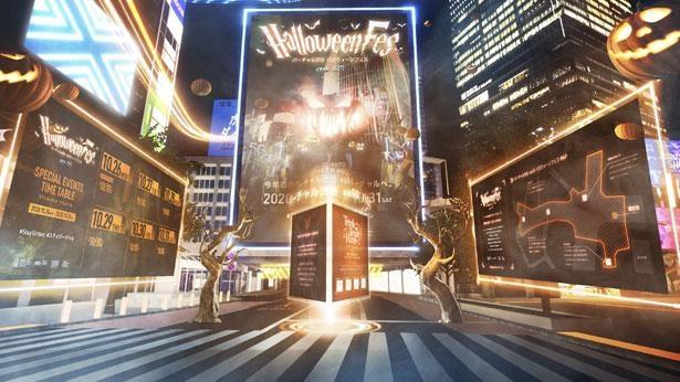 「バーチャル渋谷」の街がハロウィーン一色に染まる!「バーチャル渋谷 au 5G ハロウィーンフェス」の世界のイメージ