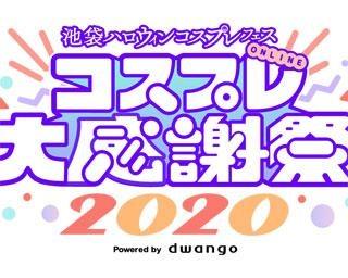 【イベント】人気コスプレイヤーが多数出演!今年の「池袋ハロウィン」はオンラインで開催