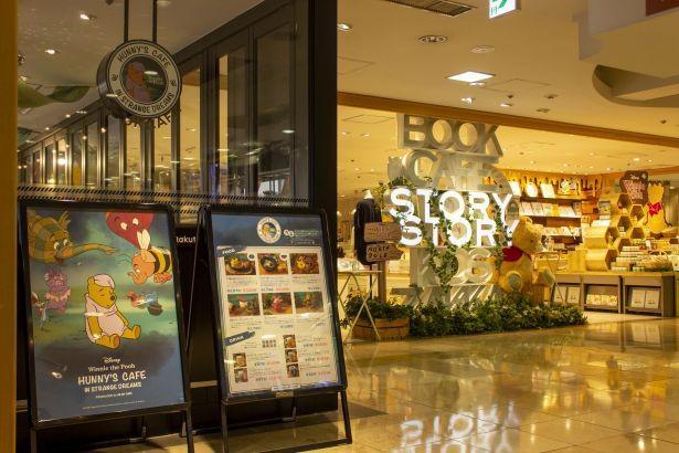 カフェの外にある「STORY STORY」。「くまのプーさん」の本やグッズを集めた常設コーナーがある