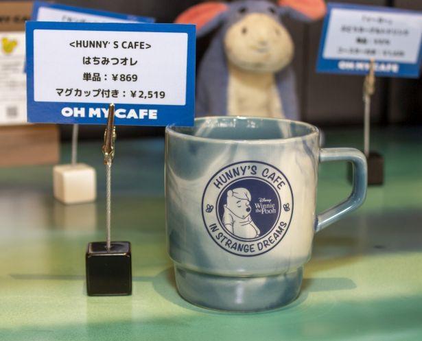「<HUNNY'S CAFE>はちみつオレ」のマグカップ