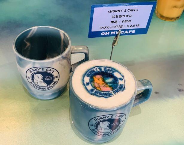 「<HUNNY'S CAFE>はちみつオレ」。マグカップ付きも選べる