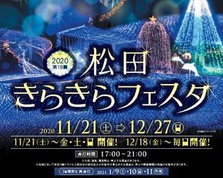夜景とイルミネーションのコラボ、松田町西平畑公園で「第18回 松田きらきらフェスタ」開催