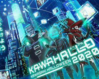「カワサキ ハロウィン」初のオンライン開催が決定!