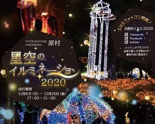星が降る里、長野県の原村高原朝市広場で「星空のイルミネーション2020」開催