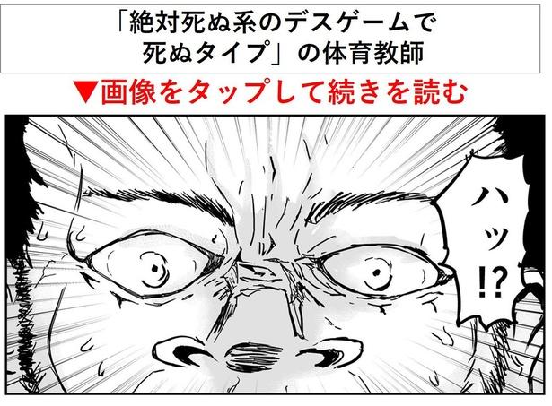 【漫画】死亡確定?「デスゲーム」に強制参加させられた体育教師の運命は…(全12話)