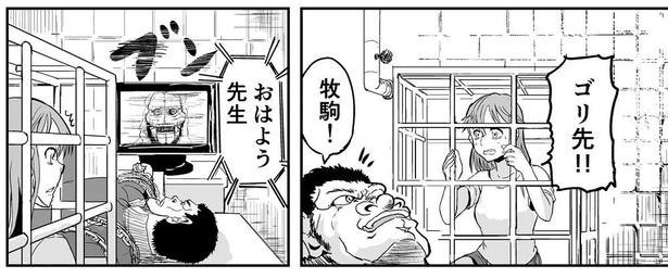 「絶対死ぬ系のデスゲームで死ぬタイプの体育教師」→3/11