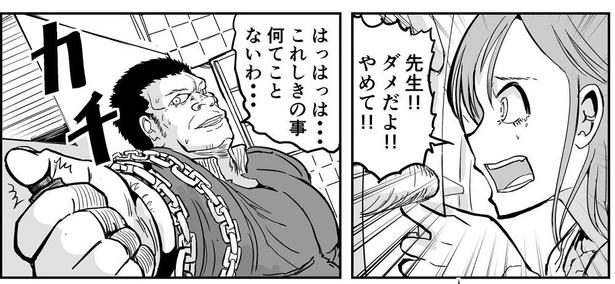 「絶対死ぬ系のデスゲームで死ぬタイプの体育教師」→7/11