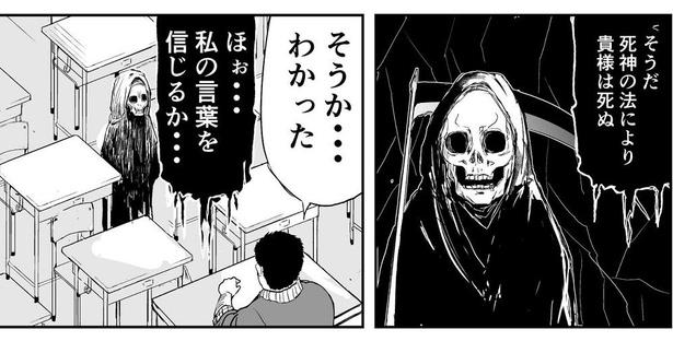 「死神に余命宣告されて死ぬタイプの体育教師」→2/23