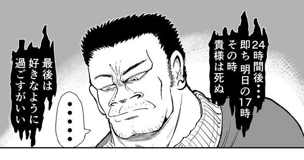 「死神に余命宣告されて死ぬタイプの体育教師」→4/23