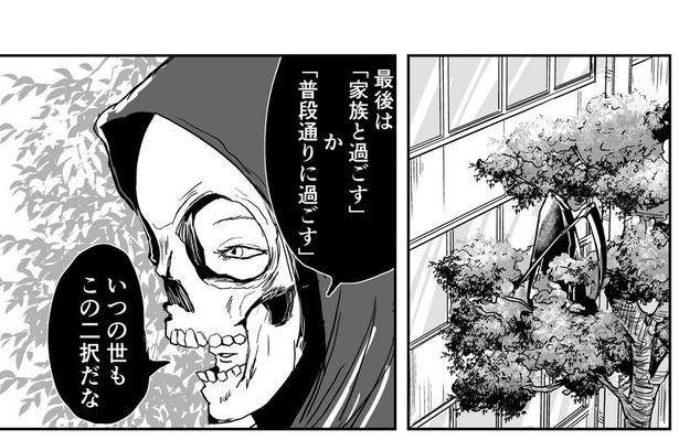 「死神に余命宣告されて死ぬタイプの体育教師」→7/23