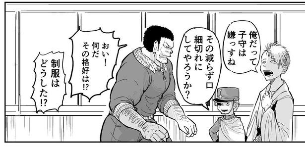 「バトル漫画で、時間差でバラバラになって死ぬタイプの体育教師」→3/10