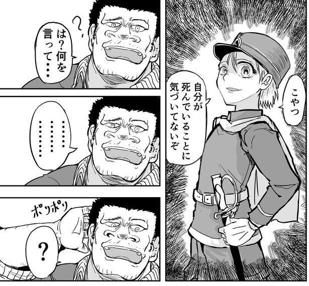 「バトル漫画で、時間差でバラバラになって死ぬタイプの体育教師」→6/10
