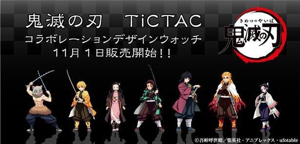 「TiCTAC」から「鬼滅の刃」の7キャラクターをイメージした腕時計が発売!