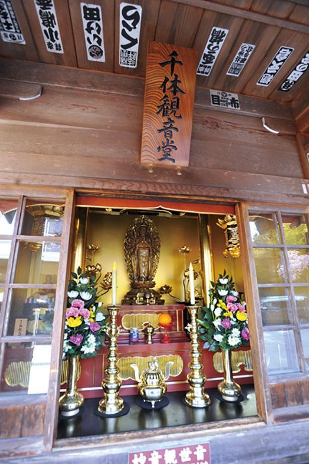 「千体観音堂」は、1984年建立。千手観音、弘法大師、興教大師および千体の聖観音が祀られている