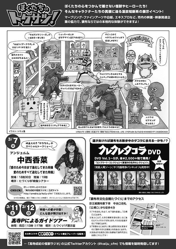 特撮展示イベント「ぼくたちのトクサツ!」が調布市で開催。映画好きアイドル・中西香菜のトークイベントも!