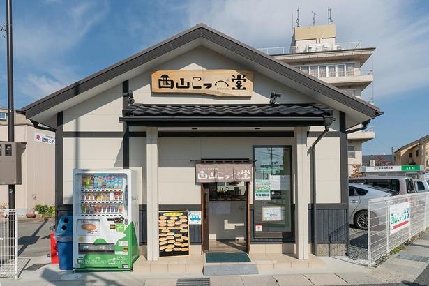 阪急西山天王山駅がすぐ目の前。駐車場もあり、取材中もひっきりなしにお客さんが訪れていた/西山こっぺ堂