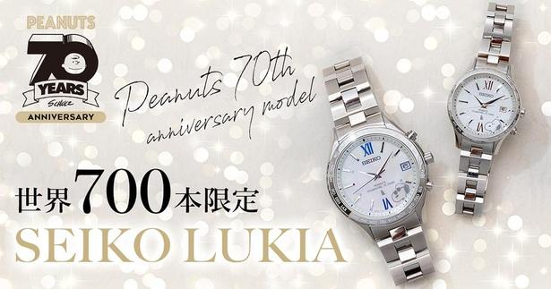 世界で700本限定!PEANUTSと「セイコー ルキア」の70周年記念モデル発売