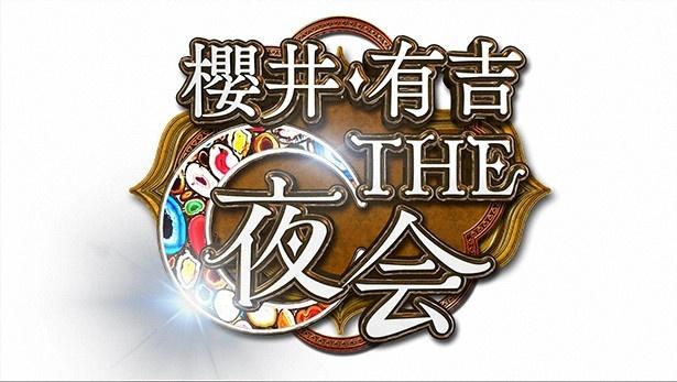 櫻井・有吉THE夜会