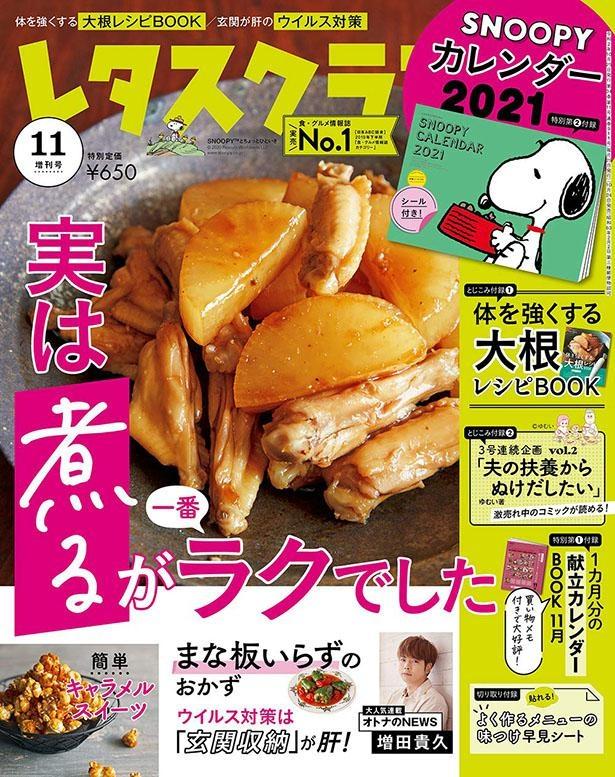 『レタスクラブ11月増刊号』購入はこちらから