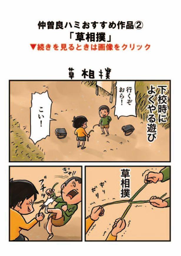 昭和生まれが一度は遊んだ「草相撲」。他愛のない遊びがだんだんとエスカレートしていき、子供ならではの展開が!?/草相撲1