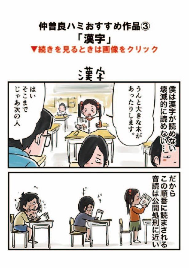 国語の時間で一番緊張するのが音読。「この漢字を読めなかったらどうしよう…」という、あの時の焦りを思い出させてくれる/漢字1