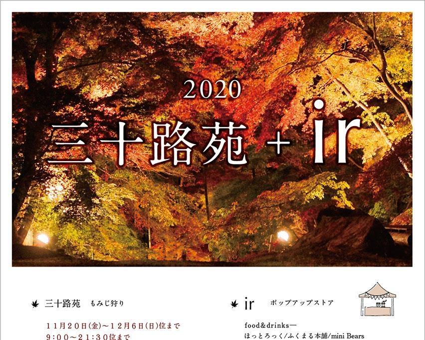 雲仙の紅葉のラストを飾る、雲仙市の「三十路苑」で紅葉が見頃
