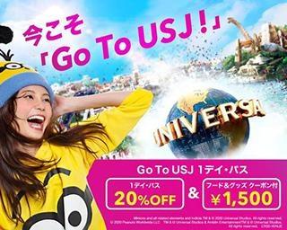 【USJ】パークが超お得に楽しめる「Go To USJ 1デイ・パス」の販売がスタート!