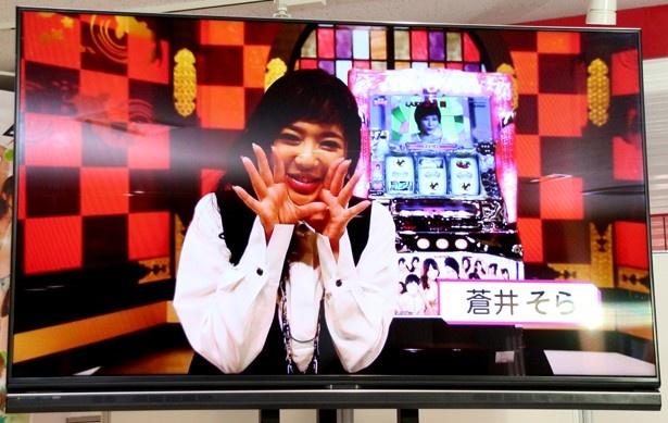 初代リーダー・蒼井そらはVTR出演。メンバーからは「アジア!」「スター!」と声が飛んだ