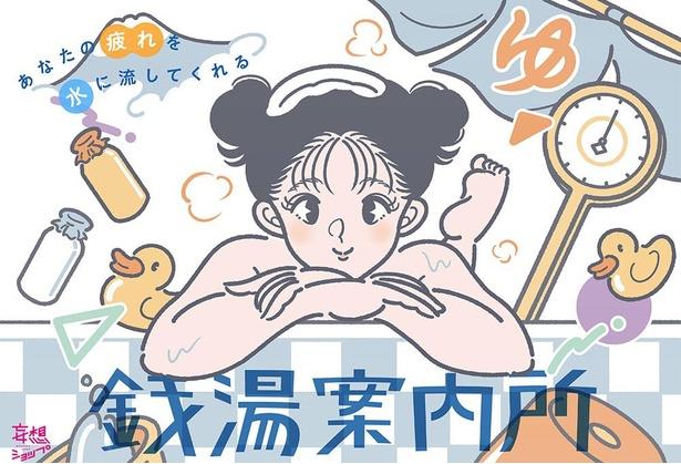 11月13日(金)~15日(日)の「妄想ショップ」は「銭湯案内所」。いったいどんなお店なのだろうか?