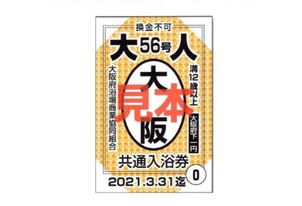 「銭湯案内所」では、大阪府内の銭湯を利用できる共通入浴券をプレゼント