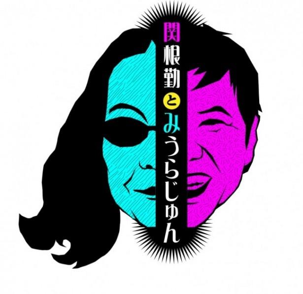 2017年2月23日(木)放送の「関根勤とみうらじゅん」(メ~テレ 深夜0:55、AbemaTV 深夜0:25)