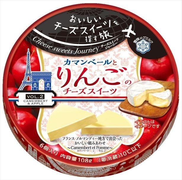 ノルマンディー地方の名産品のりんごとカマンベールチーズの相性の素晴らしいスイーツ
