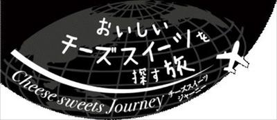 「Cheese sweets Journey」第2弾はフランスノルマンディー地方から