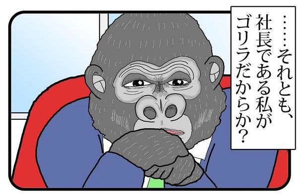ブラック企業4コマ「悩める社長」