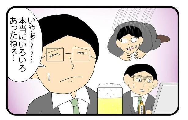 ブラック企業4コマ「忘年会」